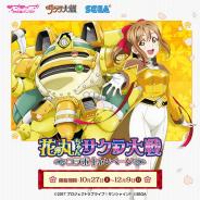 セガエンタテインメント、花丸ちゃん×サクラ大戦描き下ろしコラボイラストを公開 これを記念したキャンペーンが10月27日スタート!