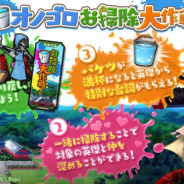 DMM GAMES、『一血卍傑-ONLINE-』で「オノゴロお掃除大作戦」開催 召喚台ではジライヤ(桜代)などがピックアップに
