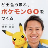 小学館、『Pokémon GO』のゲームディレクター・野村達雄氏の半生を描いた自伝本「ど田舎うまれ、ポケモンGOをつくる」の電子書籍を発売