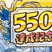 ガンホー、『パズドラ』で「5500万DL達成記念イベント」を8月24日より開催すると予告!