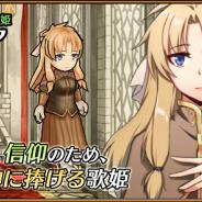 Mobimon、『レルムクロニクル』に外伝クエスト「アウクセシアの歌姫」を実装 新規プレイヤー限定のキャンペーンも開催