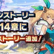 任天堂とCygames、『ドラガリアロスト』でメインストーリー第14章「動乱の王都」で新ストーリーを20日に追加!