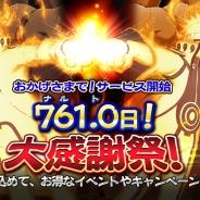 ファンプレックス、『NARUTO -ナルト- 忍コレクション 疾風乱舞』でサービス開始から761日突破を記念したキャンペーンを実施