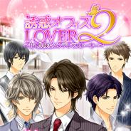 OKKO、大人の女性向けの恋愛ゲーム『誘惑★オフィスLOVER2』を配信開始 シリーズ続編だが完全オリジナルストーリーの新作