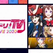 ブシロード、「バンドリ!ミュージアム」を東京アニメセンターにて開催! 2月13日には「バンドリ!TV 特別版」を放送