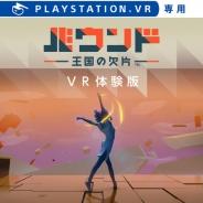 【PSVR】『バウンド:王国の欠片』の体験版が公開 キャラはプロのダンサーをキャプチャー…どこでスクショを撮っても美しい