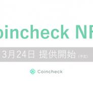 コインチェック、「Coincheck NFT(β版)」を3月24日より提供開始