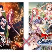 セガゲームス、『チェインクロニクル3』でTVアニメ「盾の勇者の成り上がり」コラボを6月12日より開催決定! コラボ特設ページを公開