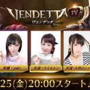GAMEVIL COM2US Japan、『ヴェンデッタ』が1月25日20時より第3回ヴェンデッタ公式生放送「ヴェンデッタTV」を配信