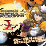 ZLONGAME、『ラングリッサー モバイル』でログインイベント実施 聖女ソフィアのオオカミ仮装スキンが手に入る!!