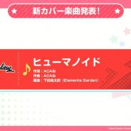 【速報1】ブシロードとCraft Egg、『ガルパ』新カバー楽曲として「ヒューマノイド」と「COLORFUL BOX」を発表