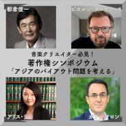 """JASRAC、シンポジウム「アジアのバイアウト問題を考える」を明日オンライン開催…オンラインゲームや動画配信での""""楽曲著作権の買取""""問題を議論"""