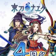ポノス、京都を舞台にした、新作タワーディフェンスゲーム『京刀のナユタ』のリリース日を6月20日に決定!
