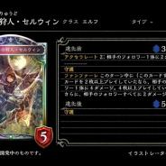 Cygames、『Shadowverse』で第9弾カードパックの新カード「レ・フィーエ」「ギルタブルル」「アルミラージ」「セルウィン」など6枚を公開