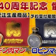 アサミズカンパニー、キン肉マン40周年記念の懐中時計を期間限定で予約販売開始!!