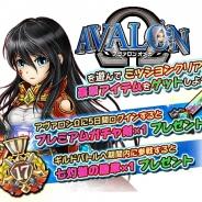 ヤマハミュージックメディアとCLINKS、『オオカミ姫 』でC&Mゲームスの『アヴァロンΩ』とのコラボレーションイベントを実施