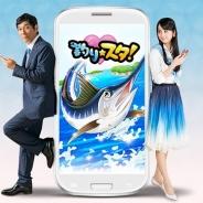 グリー、『釣り★スタ』で新テレビCMを放送開始…明石家さんまさん、佐々木希さんが出演 ゲーム内では池乃めだかさんや森三中が魚として登場