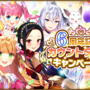 マイネットゲームス、『ウチの姫さまがいちばんカワイイ』でiOS版配信開始6周年カウントダウンキャンペーンを開催!