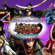 ASJ、オンラインシミュレーションゲーム『時空覇王伝』を「mixiゲーム」でサービス開始