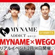 トライアングル、恋愛シナリオゲーム『MYNAME ADDICT-秘密の恋-』のリアルイベントを2月14日に「WEGO TOKYO 原宿」で開催