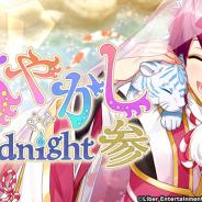 リベル、『A3!』で期間限定スカウト『あやかしMidnight参』を開催!