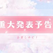 Papergames(ニキ)、明日公開の『恋とプロデューサー~EVOL×LOVE~』新作PV内で重大発表と予告
