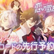 サイバード、音楽×恋愛シミュレーションゲーム『イケメンライブ 恋の歌をキミに』Android版の先行ダウンロード予約を開始!