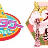 タイトーとサイバード、『新章イケメン大奥◆禁じられた恋』と『ポップ☆タワー for GREE』でコラボイベントを開始