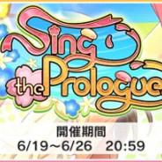バンナム、『デレステ』でイベント「Sing the Prologue♪」を開催! 久川凪や三村かな子が限定アイドルに