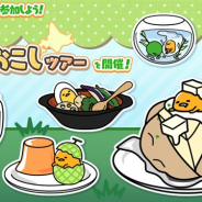 サイバーステップ、『さわって!ぐでたま ~3どめのしょうじき~』でランキングイベント「北海道 町おこしツアー」を開催! 新レシピも追加に