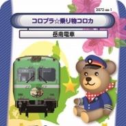コロプラ、交通事業者との提携を全国68社に拡大 静岡県・岳南電車を追加