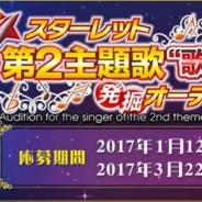 """第一興商、「DAM★とも」でアイアの『スターレット』の第2主題歌を歌う""""歌い手""""を選出するオーディションの受付を来年1月12日より実施"""