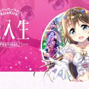 ブシロードとKLab、『ラブライブ!スクフェス』において「キラキラ☆転入生フェスティバル」の5月新情報を公開!