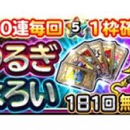 スクエニ、『星ドラ』の宝箱ふくびきに「魔界神のつるぎ」&「魔界神のよろい」が30日より登場!