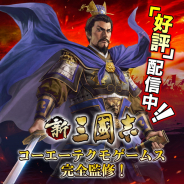 Hero Entertainmentの新作『新三國志』がGoogle Playで35位に登場、TOP30入り間近と好調な出足に