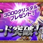 セールス好調のスクエニの新作『FFエクスプローラーズ フォース』が100万DL突破! クリスタル×3000個をプレゼント!