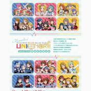 東京アニメセンター、「THE IDOLM@STER MILLION LIVE!」6thライブツアー「UNI-ON@IR!!!!」を振り返る企画展を開催決定