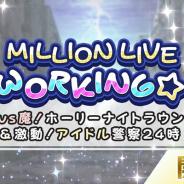 バンナム、『ミリシタ』で「MILLION LIVE WORKING☆」と「日替わりピックアップ!限定復刻ガシャ」を開催中!