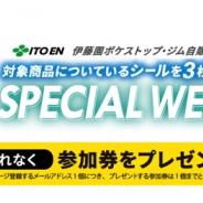 Nianticとポケモン、『Pokémon GO』で伊藤園スペシャルウィークエンドの受付を3月4日から開始