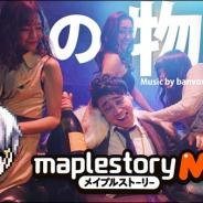 ネクソン、『メイプルストーリーM』でWEB限定ソング「Net Life」を公開 古谷徹氏がラップ初挑戦!!