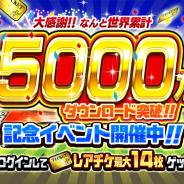 ポノス、『にゃんこ大戦争』がシリーズ累計5000万DLを突破! 新たなレアガチャイベント「超極ネコ祭」を開催