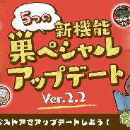 ビーワークス、『なめこの巣』ver.2.2をリリース!「ちかみちナビ」や「施設移動ボタン」など新機能を5つ追加