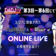 ブシロード、「ロストディケイド & D4DJ Groovy Mix Presents ONLINE LIVE」の模様を「D4DJ TV」で放送