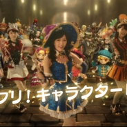 ガーラ、『Flyff All Stars』でAKB48のまゆゆ・ぱるる・ゆきりんがキュートに魔法を振りまく話題のTVCMが遂に完成! AKB48 40th シングル「僕たちは戦わない」がCMソングに