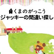 リディンク、人気シリーズ絵本「くまのがっこう」の公式ゲームアプリ『くまのがっこう ジャッキーの間違い探し』を配信開始