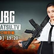 PUBG JAPAN、『PUBG』公式番組「DONKATSU.TV」2020特別編を8日に生配信! 『PUBG LITE』公式アンバサダーの小島瑠璃子さん出演決定