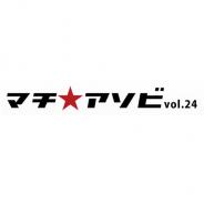 「マチ★アソビ24 vol.24」が開催中止