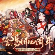 NetEase Games、『陰陽師本格幻想RPG』で四周年キャンペーンを開催 未収録召喚や無料SP/SSRキャンペーンなどを実施