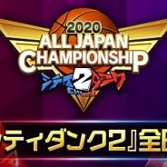 クッキース、『シティダンク2』で全日本大会リーグ戦に進出する16チームが決定! 11日にリーグ戦開幕予定