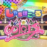 スタジオ斬、『しゃちほこ~る』にて横浜アリーナでのライブイベントを記念した「ROAD to 笠寺 colors at 横浜アリーナ記念キャンペーン」を開催